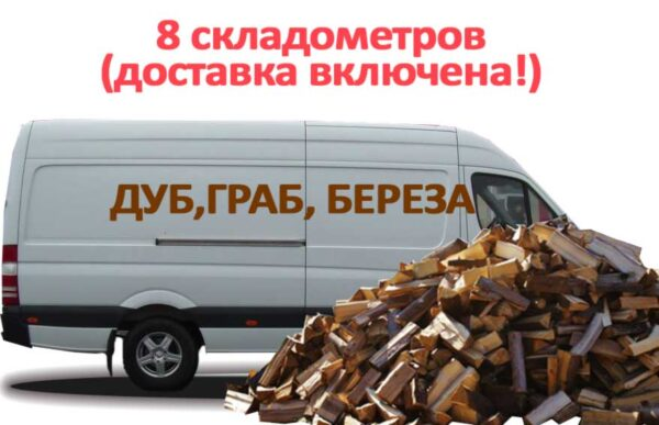 Машина дров 8 складометров